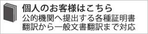 個人 翻訳サービス